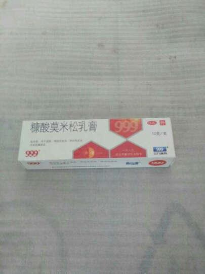999(三九) 糠酸莫米松乳膏0.1%10g 晒单图