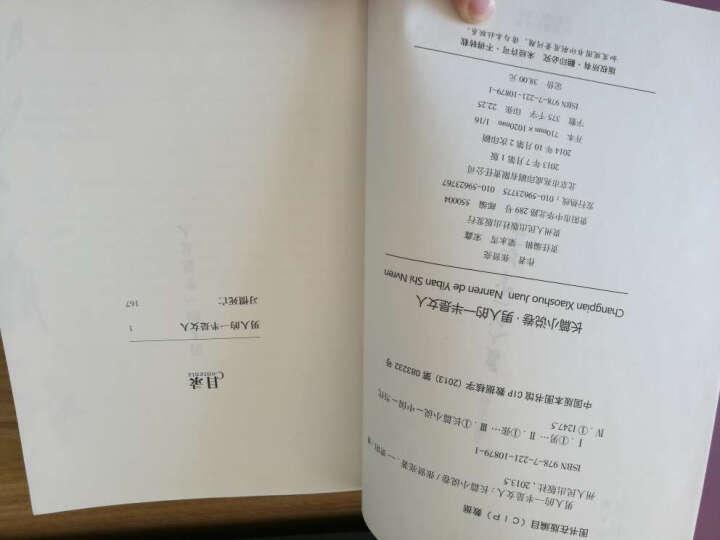 张贤亮作品典藏·长篇小说卷:男人的一半是女人 晒单图