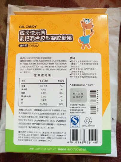 养生堂 成长快乐牌乳钙混合胶型凝胶糖果 钙片(80粒) 晒单图
