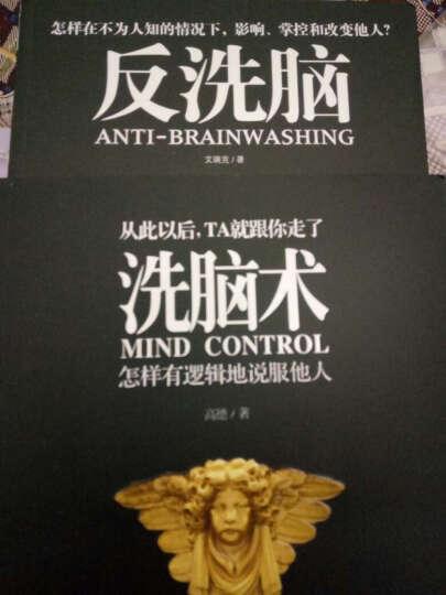 洗脑术:怎样有逻辑地说服他人 反洗脑 沟通思维训练(套装共2册)人际交往书籍 晒单图