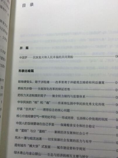 平易近人:***的语言力量  十八大以来讲话经典比拟句及理念 叶隐闻书  晒单图