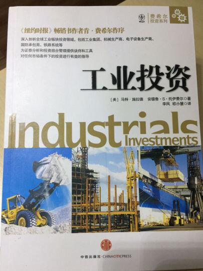 工业投资 晒单图
