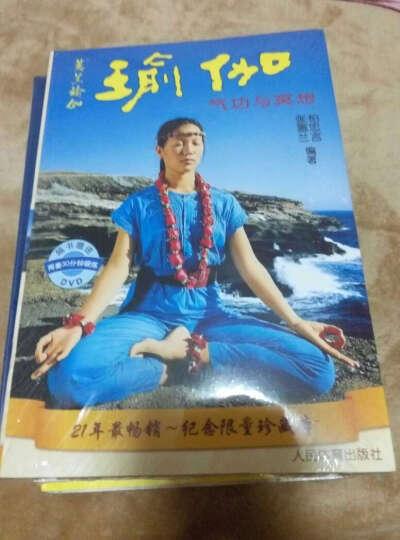 瑜伽气功与冥想 晒单图