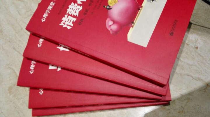 实用心理学课堂5册 博弈心理学+消费者行为心理学+乌合之众+价格心理学+销售心理学  晒单图
