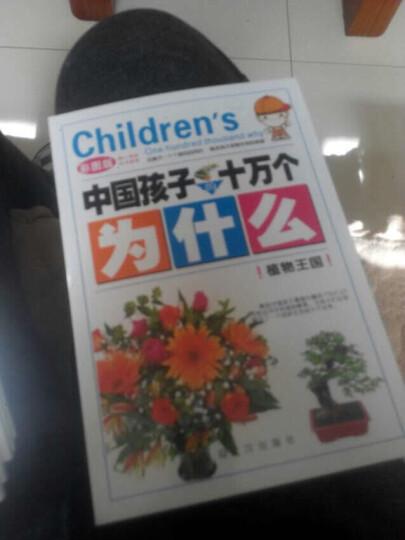 十万个为什么小学生趣味版全6册 一年级二年级课外书必读 注音版 7-10岁少年儿童百科全书 晒单图