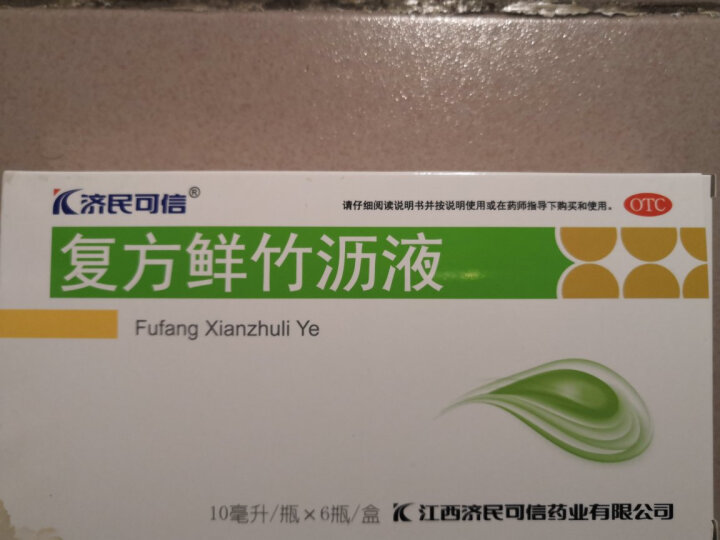 济民可信 复方鲜竹沥液 10ml 6支/盒 8盒装 晒单图