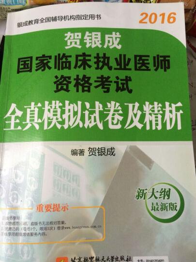 贺银成2016国家临床执业医师资格考试全真模拟试卷及精析 晒单图
