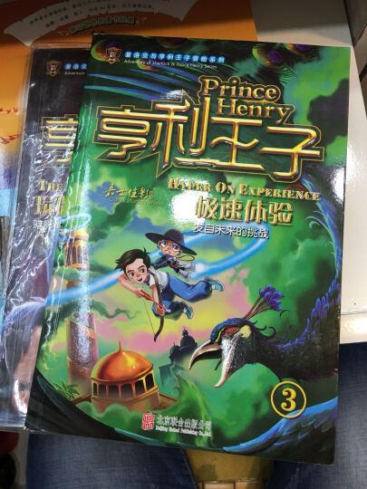 夏洛克与亨利王子冒险系列·亨利王子4:玩偶屋的秘密 晒单图
