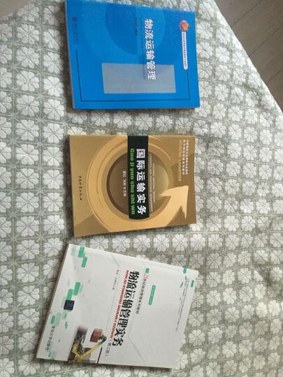 中国物流与采购联合会指定现代物流管理系列教材:国际运输实务 晒单图