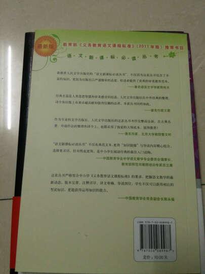 人性的弱点(中小学生必读丛书-教育部推荐新课标同步课外阅读) 晒单图