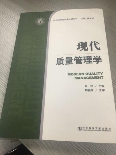 管理科学研究生教材丛书:现代质量管理学 晒单图