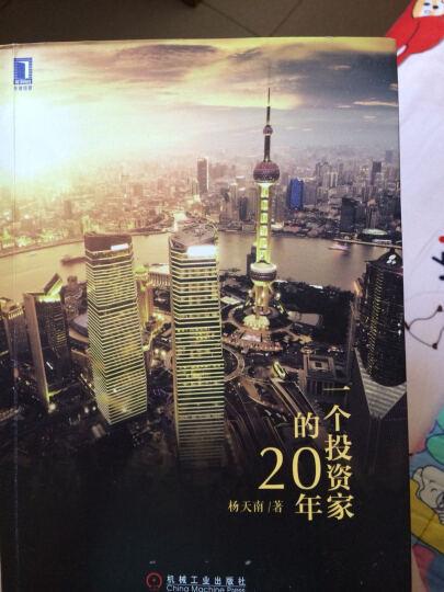 一个投资家的20年 杨天南 著 金融与投资 投资 晒单图
