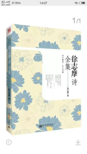 中国现代文学名著经典汇校丛书:边城(汇校本) 晒单图