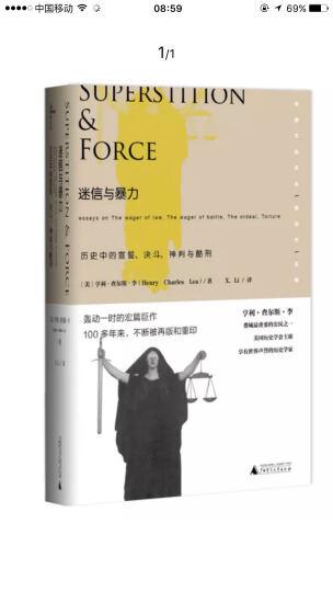 新民说法律文化文丛 迷信与暴力:历史中的宣誓决斗神判与酷刑 亨利·查尔斯·李著  广西师范本社 晒单图