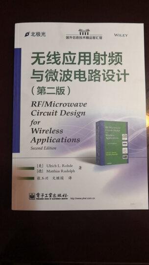无线应用射频与微波电路设计(第二版) 晒单图