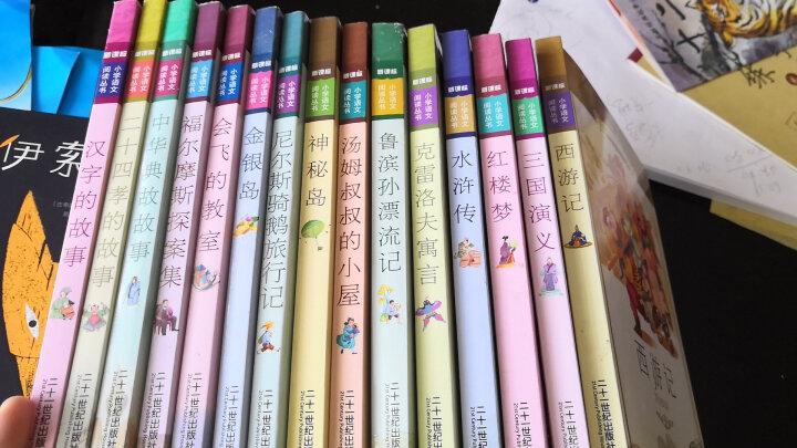 新课标小学语文阅读丛书:水浒传 (第2辑 彩绘注音版) 晒单图