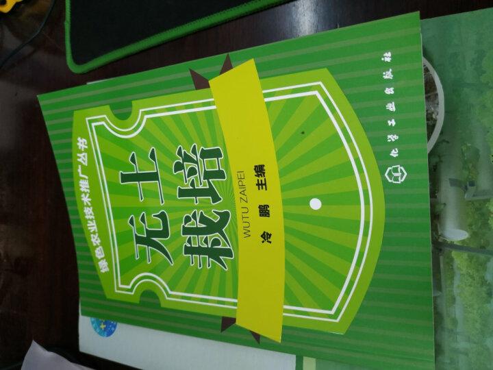 绿色农业技术推广丛书 无土栽培 晒单图