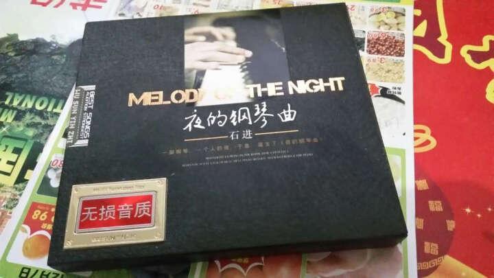 钢琴曲cd 石进夜的钢琴曲 正版汽车音乐车载CD 纯音乐黑胶唱片 晒单图