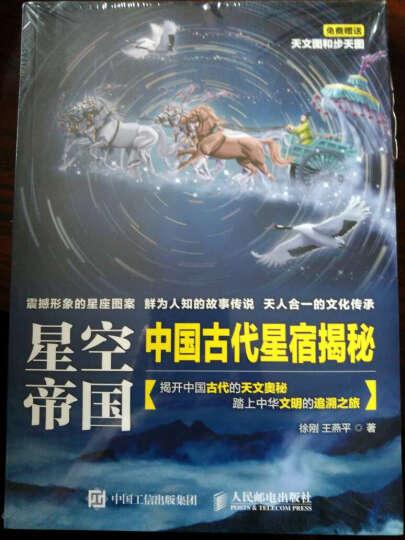 星空帝国-中国古代星宿揭秘-免费赠送天文图和步 晒单图