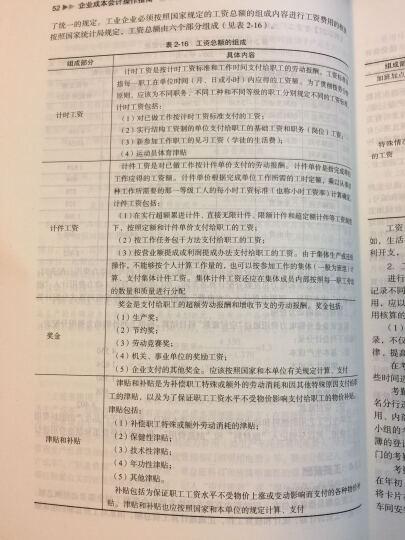 企业会计准则操作实务(第4版) 晒单图