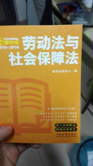 劳动法与社会保障法 学生常用法规掌中宝2015—2016 晒单图