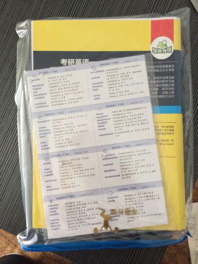 华研外语 2017考研英语语法与长难句 晒单图