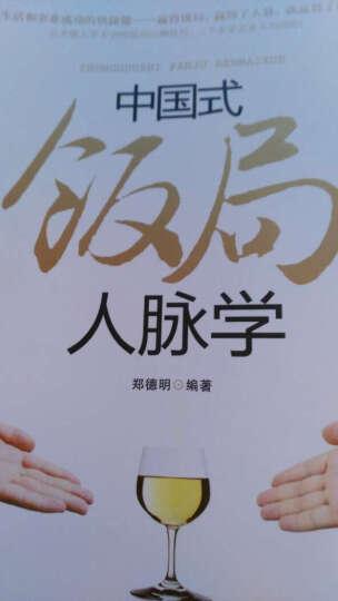 中国式饭局人脉学 晒单图