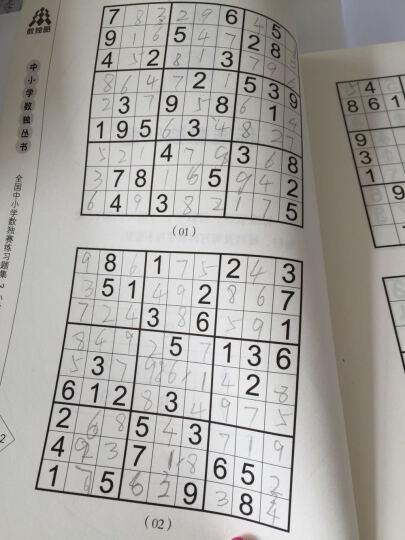 全国中小学数独赛练习题集5团体组(小学中学) 晒单图