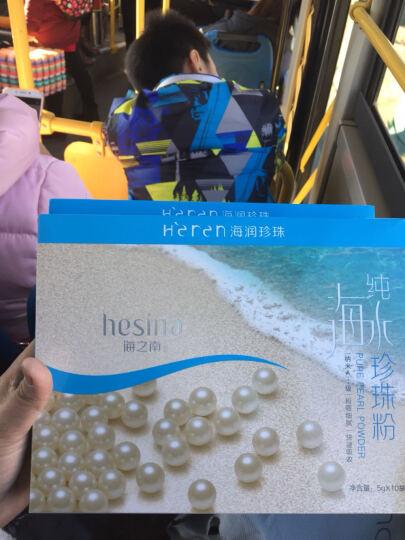 海之南(HESINA) 海润珍珠海之南海南纯海水珍珠粉50g 改善暗沉 珍珠粉外用面膜粉 晒单图
