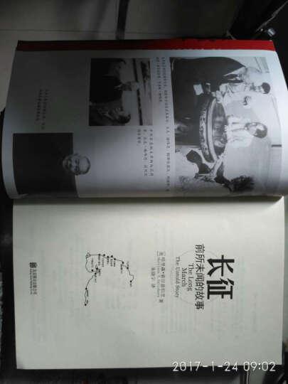 长征:前所未闻的故事(新版重译本)纪念红军长征胜利80周年 足本新译,未做删减! 晒单图