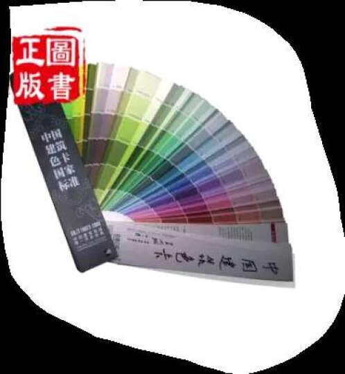 中国建筑色卡CBCC1026色国家标准GB\T18922-2008 晒单图
