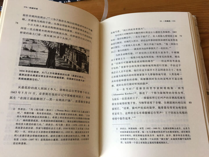 机械宇宙:艾萨克·牛顿、皇家学会与现代世界的诞生(精装版) [罗辑思维] 晒单图