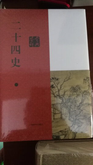 诸子百家名篇鉴赏辞典(新一版) 晒单图
