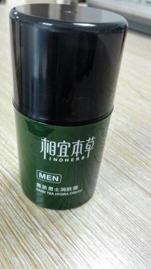 相宜本草 黑茶男士润肤霜50g(乳液面霜护肤 清爽保湿) 晒单图