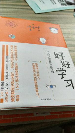 好好学习:个人知识管理精进指南 晒单图