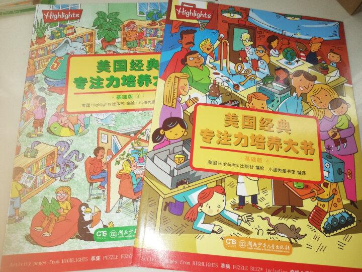 邦臣小红花·左脑开发右脑开发(3-4岁 共2册) 晒单图
