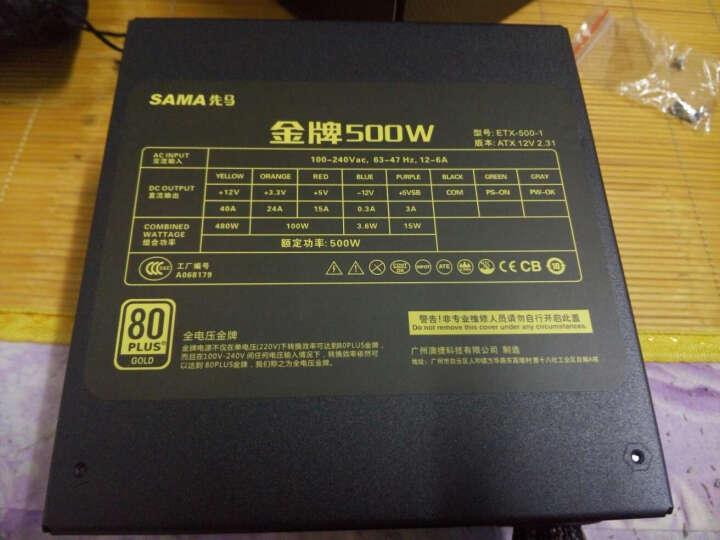 先马(SAMA)坦克(透彻标准雪装)游戏机箱+先马(SAMA)金牌500W 额定功率500W(全电压金牌) 晒单图