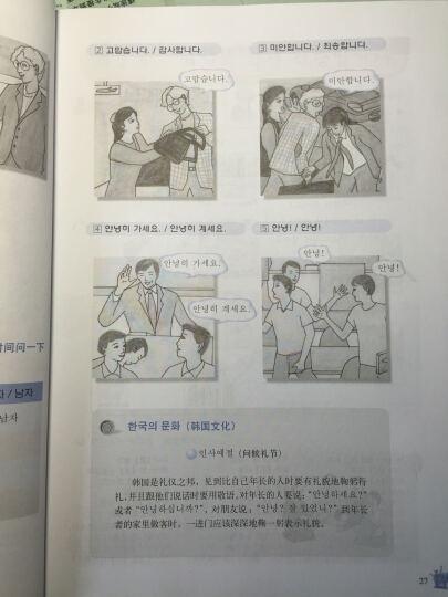 新标准韩国语 初级下(附MP3光盘1张) 晒单图