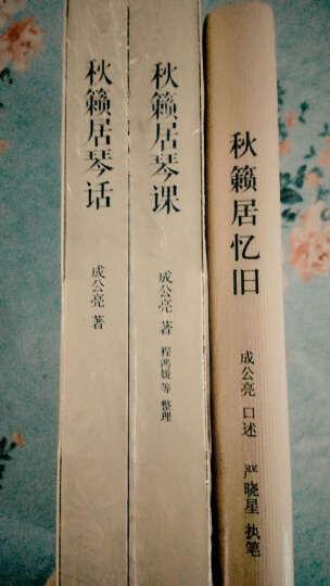 秋籁居琴话·秋籁居琴课(函套共2册) 晒单图