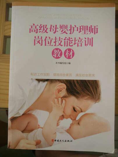 高级母婴护理师岗位技能培训教材 晒单图