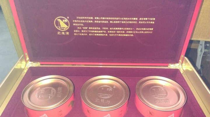 评价2600+ 武夷星 大红袍 武夷岩茶 清香口感 礼盒装和风1号 250g 晒单图