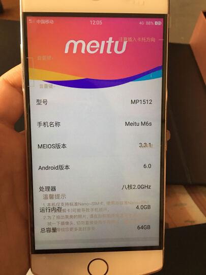 【标配版】Meitu/美图 M6s(MP1512)4GB+64GB 月光白 自拍美颜 全网通 移动联通电信4G手机 晒单图