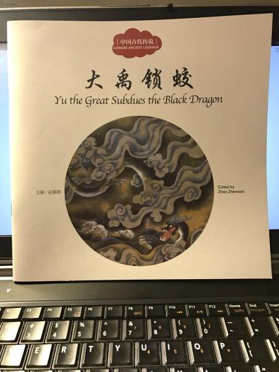 大禹锁蛟(中英对照)/中国古代传说 晒单图