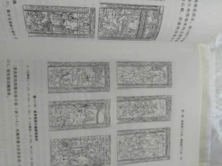 入华粟特人墓葬图像的丧葬与宗教文化 晒单图