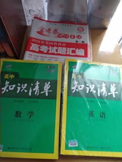 初中语文知识清单 曲一线初中语文中考总复习工具书人教版七八九年级语文书教辅 晒单图