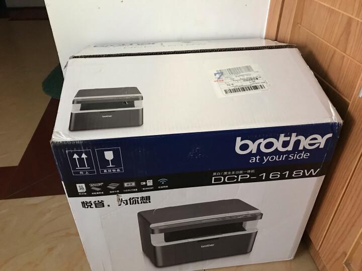 兄弟DCP-1618W 黑白激光打印机一体机多功能A4无线手机平板电脑wifi网络打印身份证复印扫描 套餐三 晒单图