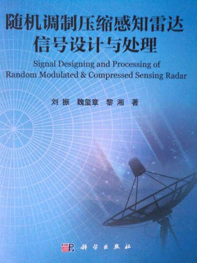 随机调制压缩感知雷达信号设计与处理 晒单图
