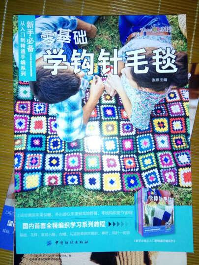 零基础学钩针毛毯/零基础学棒针毛毯 全两册 手工编织书 花样教程 织美堂HC 晒单图