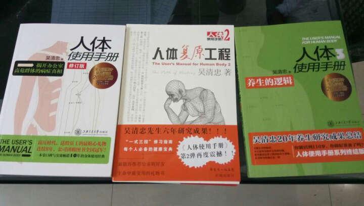 人体使用手册(3)养生的逻辑 吴清忠 健身与保健家庭与育儿 书籍 晒单图