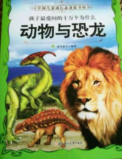 晨风童书 中国儿童成长必备彩书坊 孩子最爱问的十万个为什么 动物与恐龙 晒单图